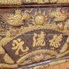 Bộ đại tự câu đối đẹp bằng đồng vàng sơn màu giả cổ