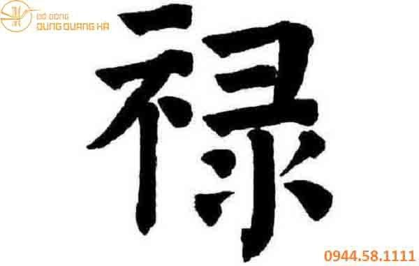Chữ Lộc tiếng Hán gồm 12 nét